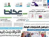 الصحافة العربية اليوم.. بدء المرحلة الثانية للعمرة وشركات سعودية تقاطع بضائع تركيا.. الإمارات تحدث منظومة التميز الحكومي.. والكويت تمول المخزون الدوائي بـ21.4 مليون دينار.. والبحرين تدعم 39 شركة بـ45.8 مليون