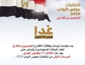 """""""الهجرة """" تخصص غرفة عمليات لمتابعة تصويت للمصريين بالخارج فى انتخابات النواب"""