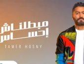 """تامر حسنى يقترب من 9 مليون مشاهدة لـ""""مبطلناش إحساس"""" ويتصدر تريند يوتيوب"""