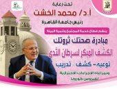 """جامعة القاهرة تطلق حملة """"صحِتك ثروتك"""" للكشف الطبى على السيدات بالمجتمع الجامعى"""