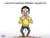 الهلع يسيطر على الهارب محمد على بسبب اتفاقية تسليم المجرمين فى كاريكاتير اليوم السابع