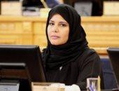السيرة الذاتية لأول امرأة سعودية يتم تعيينها مساعدا لرئيس مجلس الشورى