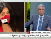 ملكة جمال المغرب تعتذر عن الإساءة للمصريات: ستات مصر على رأسى