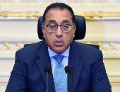 الحكومة: الخميس المقبل إجازة رسمية بمناسبة المولد النبوى الشريف.. أخبار مصر