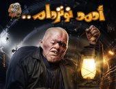 """رامز جلال يخوض موسم عيد الفطر بفيلم """"أحمد نوتردام"""""""