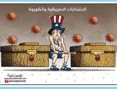 فيروس كورونا زاد الأعباء على منصب الرئيس الأمريكى فى كاريكاتير أردنى