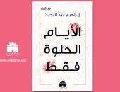 """""""الأيام الحلوة فقط"""" حكايات إبراهيم عبد المجيد مع كبار الأدباء والمثقفين"""
