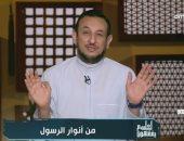 """رمضان عبد المعز: الله وملائكته يصلون على من يصلى على النبى محمد """"فيديو"""""""