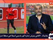 """شبانه في تليفزيون """"اليوم السابع"""": موسيماني يطلب الاستغناء عن بادجي"""