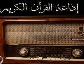#ادعم_اذاعه_القران_الكريم.. مغردون: منارة للعلم والمعرفة ونشر للإسلام الوسطى