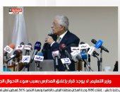 وزير التعليم يوضح حقيقة غلق المدارس بسبب الطقس فى نشرة حصاد تليفزيون اليوم السابع
