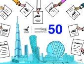 كاريكاتير صحيفة إماراتية.. الإمارات تستعد لـ50 عاما أخرى من الإنجازات