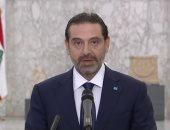 الحريري: يجب تشكيل حكومة اختصاصيين ولا تقدم حتى الآن