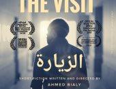 """""""الزيارة"""" يحصد 4 جوائز بمهرجان رؤى للفيلم القصير بالجامعة الأمريكية"""