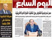 اليوم السابع: مصر تدعو لجدية التفاوض حول اتفاقية «التجارة الحرة الأفريقية»