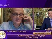 ممثل صندوق الأمم المتحدة فى مصر: حققنا تغييرا كبيرا بشأن قضايا دعم المرأة