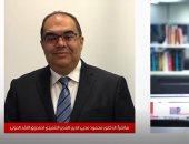 لقاء خاص مع الدكتور محمود محيى الدين بعد انتخابه مديرا تنفيذيا لصندوق النقد الدولى.. بعد قليل