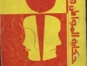 """100 رواية مصرية.. """"حكاية المواطن والضابط"""" حكاية الحب من أجل الوطن"""