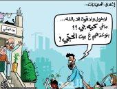 إعادة غلق الحضانات بسبب كورونا فى كاريكاتير أدرنى