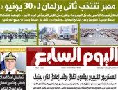 """مصر تنتخب ثانى برلمان لـ«30 يونيو».. غدًا بـ""""اليوم السابع"""""""