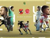 كاف قبل مباراة الأهلى والوداد: خطوة أخيرة فى الطريق نحو النهائى الأفريقى