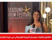 رسالة اليوم الأول من مهرجان الجونة السينمائى.. كواليس ومفاجآت الافتتاح فى نشرة الحصاد