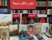 تعرف على الكتب الأكثر مبيعا فى المكتبات ودور النشر المصرية خلال أكتوبر