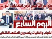 """طوابير الناخبين تزين انتخابات «النواب».. غدا بـ""""اليوم السابع"""""""
