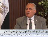 وزير الرى: مصر مهتمة بالتنمية فى إثيوبيا وعلى استعداد لمساعدتهم