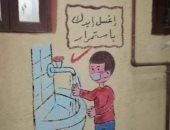 لوحات لتوعية الطلاب من خطر كورونا برسومات مميزة على الجدران في بورسعيد..صور