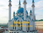 """كتاب """"مساجد روسيا"""" يستعرض تاريح 250 موقعًا إسلاميا بها"""