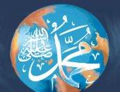 كاريكاتير اليوم.. كلمة محمد صلى الله عليه وسلم تزين الكرة الأرضية