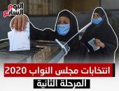 موعد انتخابات مجلس النواب 2020 المرحلة الثانية .. إنفوجراف