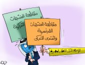 الإعلام الإخوانى التركى يهرب من مقاطعة البضائع التركية ويتاجر باسم الرسول.. كاريكاتير