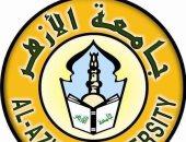آخر فرصة.. الخميس غلق باب التحويل بين كليات جامعة الأزهر