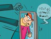 كاريكاتير كويتى .. الدراسة أون لاين ..معاناة الأهل مع التعليم عن بعد