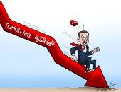 """سياسة """"الترقيع"""" تفشل في إنقاذ اقتصاد تركيا.. اقتصاديون: أي حل سريع تعلن عنه الحكومة يصبح مشكلة لاحقًا.. ويؤكدون: تدخّلاتِ أردوغان في السياسة الاقتصادية وإملاؤه الأوامر لمحافظ البنك المركزي بعيدة عن منطق الأسواق"""