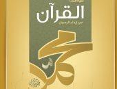 """""""فاصبر على ما يقولون"""".. الإفتاء توضح مواقف القرآن الكريم من إيذاء الرسول"""