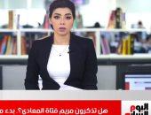 بدء محاكمة قتلة مريم فتاة المعادى فى تغطية تليفزيون اليوم السابع