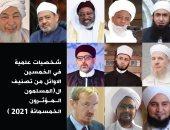 الطيب وجمعة والنايض في الخمسين الأوائل من تصنيف المسلمين الـ 500 المؤثرين بالعالم