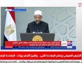 شيخ الأزهر يطالب بتشريع عالمى لتجريم معاداة الإسلام في تليفزيون اليوم السابع