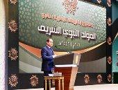 المصريون يرحبون بكلمة الرئيس السيسى فى ذكرى المولد النبوى ورفضه الإساءة للأنبياء