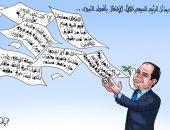رسائل الرئيس السيسى للعالم فى ذكرى المولد النبوى بكاريكاتير اليوم السابع