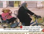 التاسعة يعرض قصة كفاح أم مريم.. توزع الطلبات على دراجة هوائية بالإسكندرية