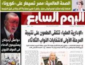 اليوم السابع: الصحة العالمية يؤكد سيطرة مصر على فيروس كورونا