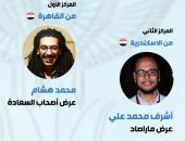تعرف على الفائزين بجائزة العمل الأول فى مهرجان شرم الشيخ بدورته الخامسة