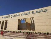 صحيفة سعودية: افتتاح جامعة الملك سلمان بمصر يعزز مسيرة التقدم عربيا ودوليا