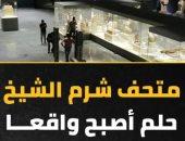 متحف شرم الشيخ.. الحلم أصبح واقعًا.. إنفوجراف