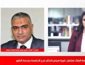 رئيس جامعة الملك سلمان لتليفزيون اليوم السابع: حققنا انتصارا على طريق البحث العلمى