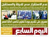 عدم الاستقرار مدمر للدولة والمستقبل.. غدا باليوم السابع